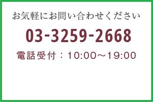 お気軽にお問い合わせください tel:0120-488-499 電話受付9:00~21:00
